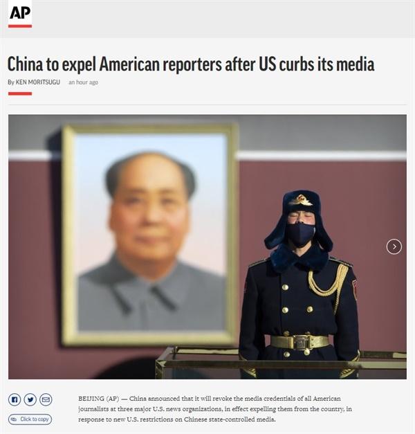 중국 정부의 미국 3대 신문사 특파원 추방을 보도하는 AP통신 갈무리.