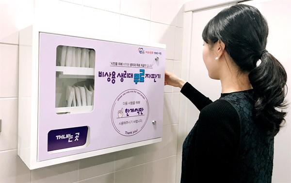 진주시가 6곳 여성화장실에 설치한 '비상용 여성위생용품 무료 자판기'