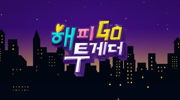 KBS <해피투게더4> 방송 장면
