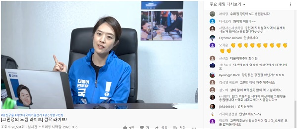 고민정 전 청와대 대변인이 지난 6일 유튜브 채널 '고민정TV'에서 라이브 방송을 진행했다.
