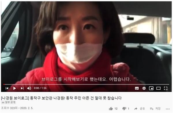 나경원 미래통합당 의원이 지난 2월 5일 유튜브 채널에 올린 브이로그 영상.