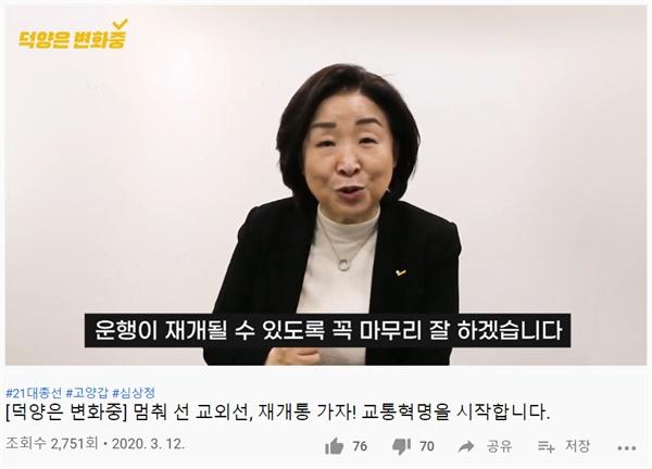 심상정 정의당 대표가 지난 12일 자신의 지역구 공약을 홍보하는 영상을 업로드 했다.