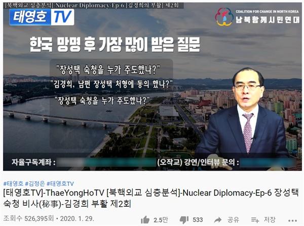 태영호 전 주영 북한대사관 공사가 유튜브 채널 태영호TV에 올린 '장성택 숙청 비사' 영상
