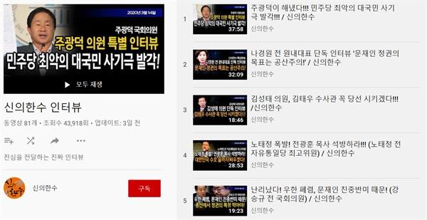 보수성향 유튜브 채널 신의한수가 인터뷰한 의원들 목록