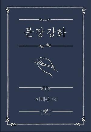 이태준 지음, <문장강화>, 창비.
