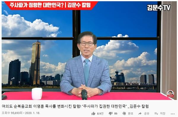 김문수 전 자유통일당 대표는 지난 1월 18일 '김문수TV'에 '주사파가 집권한 대한민국'이라는 영상을 올렸다.