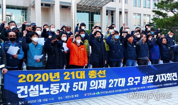 민주노총 전국건설산업연맹 전국건설노동조합 대전세종지부는 18일 오전 대전시청 북문에서 기자회견을 열어 '건설노동자 살맛나는 일자리 만들기 5대 의제 27개 요구안'을 발표했다.