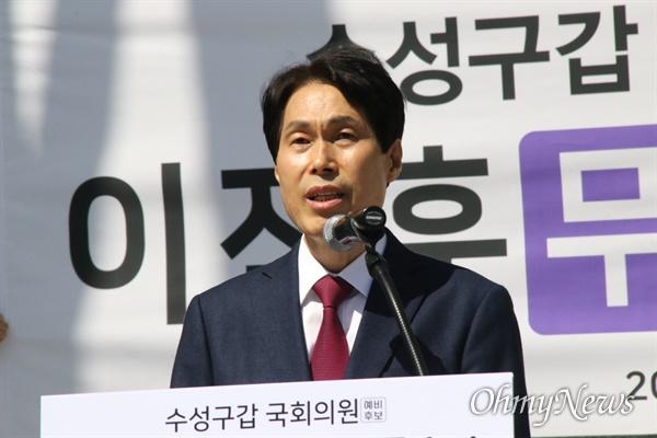 이진훈 전 대구 수성구청장이 18일 오후 범어도서관 앞에서 기자회견을 열고 미래통합당을 탈당해 무소속으로 수성갑 선거구에서 국회의원에 출마하겠다고 밝혔다.
