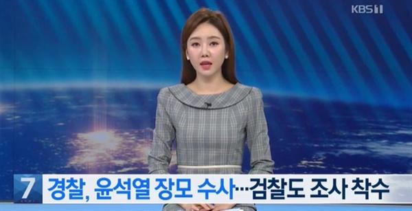 17일 KBS <뉴스9> '[단독] 5개월 묵힌 '윤석열 장모 사건'…경찰이 먼저 수사 착수했다' 보도 화면