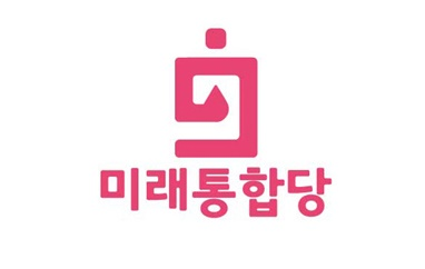 미래통합당 정당 로고