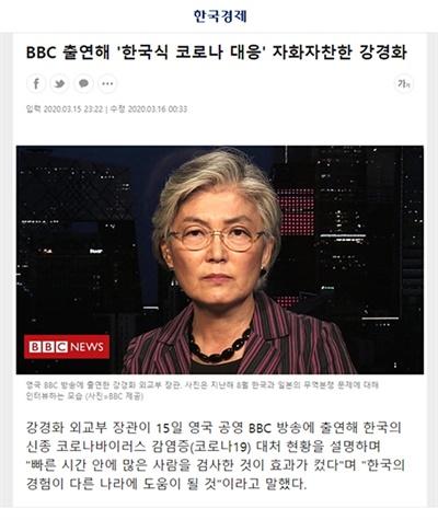 한국경제는 강경화 외교부 장관이 한국의 코로나19 대응에 자화자찬했다며 작성한 < BBC 출연해 '한국식 코로나 대응' 자화자찬한 강경화 >를 자사 홈페이지와 포털 사이트에서 모두 삭제했다.