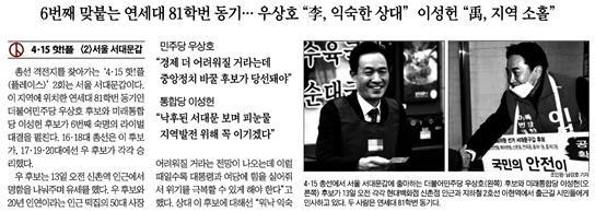 △ 후보자 약력에서 '연대 동문' 강조하는 조선일보 기사
