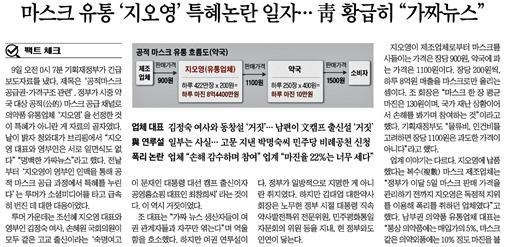 △ 청와대가 '황급히' 마스크 공급업체 관련 허위조작정보를 진화했다고 보도한 조선일보