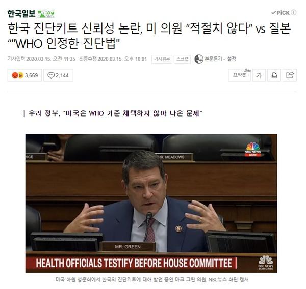 """한국일보는 < 미국 FDA """"한국 코로나 키트, 비상용으로도 적절치 않다 > 보도에 대해 논란이 일자 """"그린 의원의 발언을 전후 맥락을 검증하지 않은 상태에서 보도해 한국형 진단키트의 신뢰성 논란을 초래했습니다""""라며 사과했다."""