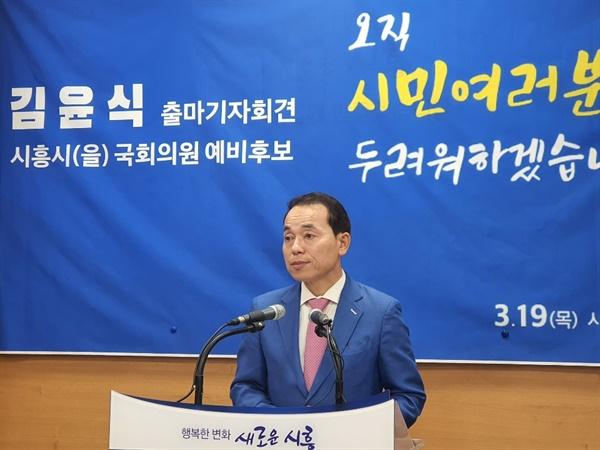 김윤식 전 시흥시장