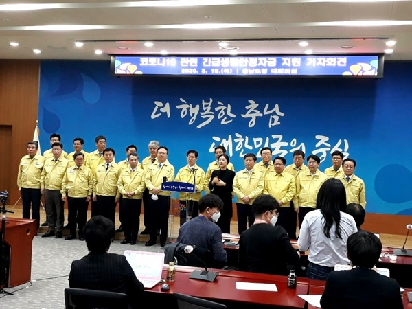 양승조 지사가 15개 시·군 시장·군수, 유병국 도의회 의장과 도의원 등이 참석한 가운데 코로나19 긴급 생활안정자금 지원 계획에 대해 밝히고 있다.