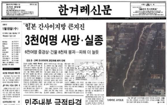 고베 대지진 소식을 전한 1995년 1월 18일 한겨레신문 1면