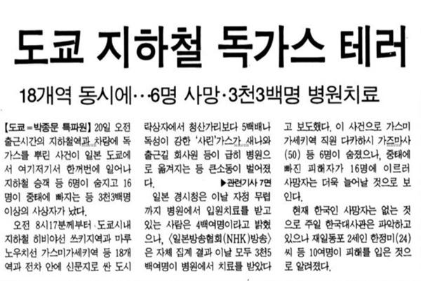 옴진리교 사린가스 테러를 보도한 1995년 3월 21일자 한겨레 보도.