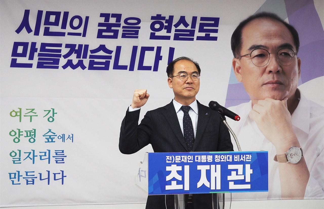 더불어민주당 최재관 여주양평 후보