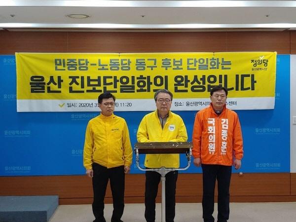 정의당 울산시당과 민중당 김종훈 의원이 19일 오전 울산시의회 프레스센터에서 기자회견을 열고 진보단일화 완성을 촉구하고 있다.