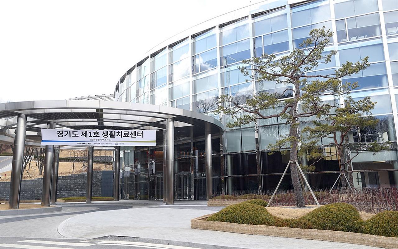 용인시 처인구에 위치한 한화생명 라이프파크 이곳은 경기도 제1호 생활치료센터로 운영에 들어간다.