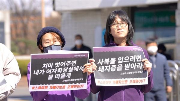 정치하는엄마들의 김정덕 공동대표와 장하나 활동가 피켓 시위 모습