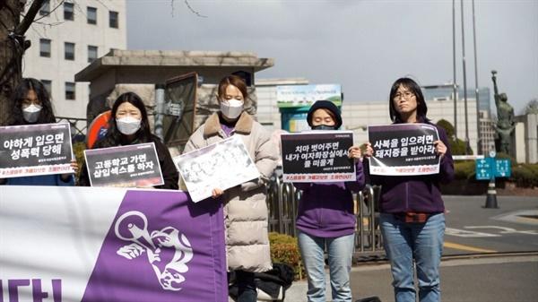 부산스쿨페미니즘연합, 인천페미액션, 정치하는엄마들의 활동가들이 서울시교육청의 항소 결정에 규탄발언을 하고 있다.