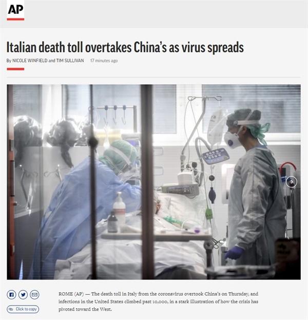 이탈리아의 코로나19 사망자 급증을 보도하는 AP통신 갈무리.