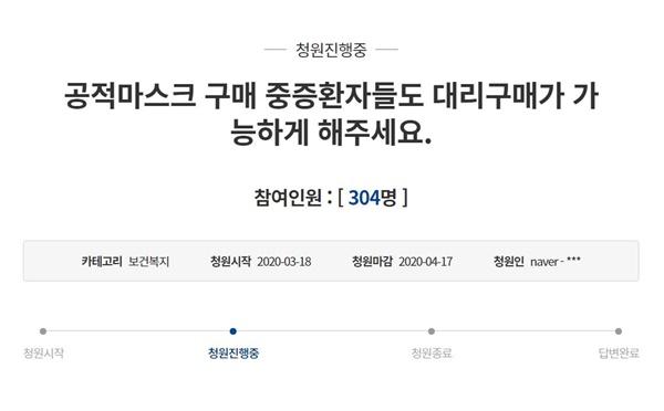 """지난 18일 청와대 홈페이지에 올라온 국민청원이다. 청원인은 본인의 사례를 설명하면서 """"공적마스크 구매 중증환자들도 대리구매가 가능하게 해달라""""고 요구했다."""
