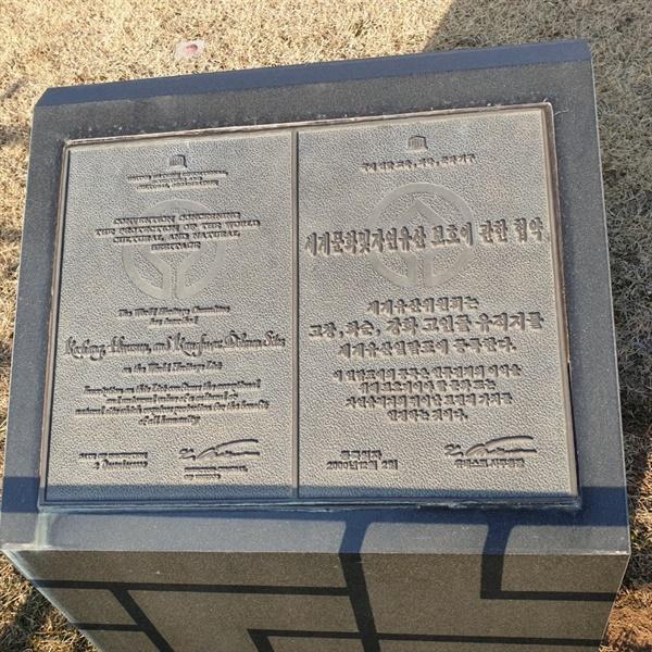 강화 부근리 지석묘 세계문화유산협약 안내판
