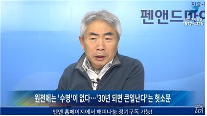 원전에는 수명이 없다고 주장한 <펜앤드마이크TV>(3/12)