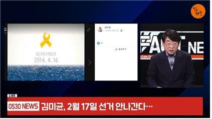 세월호 참사에 대한 혐오 쏟아낸 <신의한수>(3/12)