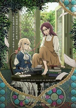 '바이올렛 에버가든' 포스터