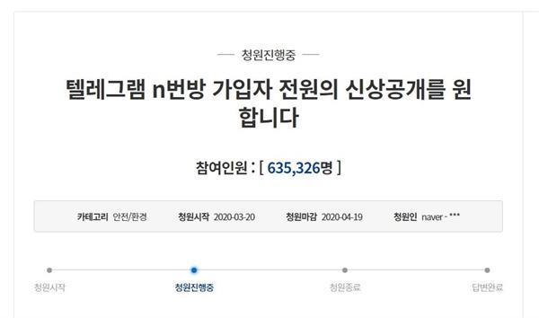 '텔레그램 n번방 가입자 전원의 신상공개를 원한다'라는 청와대 청원이 21일 오후 5시 기준 60만 명을 넘었다.