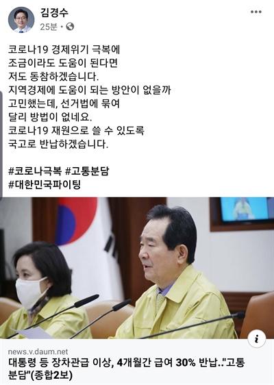 김경수 경남지사가 3월 21일 페이스북에 올린 글.