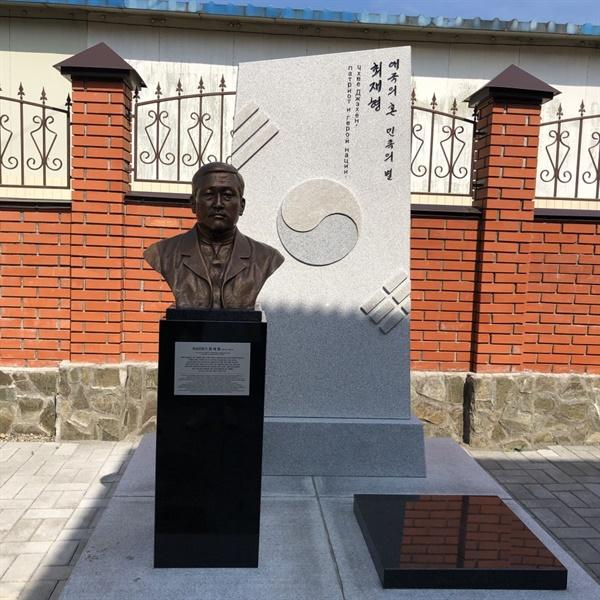 최재형 흉상 '최재형 고택' 마당에 있는 흉상