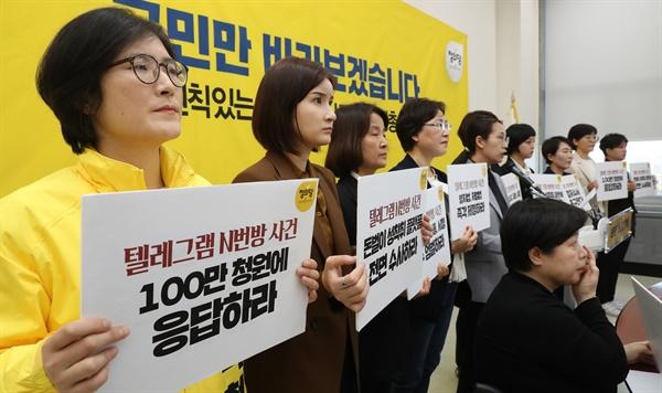 21대 총선 정의당 여성후보들이 22일 오후 서울 여의도 국회에서 텔레그램 n번방 가해자들에 대한 무관용 처벌과 텔레그램 n번방 방지 및 처벌법 제정을 촉구하는 합동기자회견을 하고 있다.