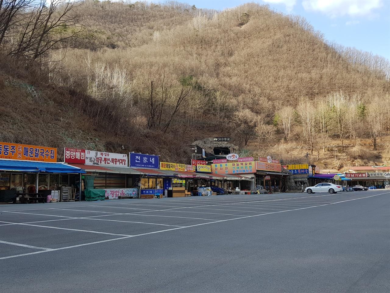 고수동굴 주차장 주말이면 관광객들의 차량으로 몸살을 앓던 고수동굴 주차장이 한산하다.
