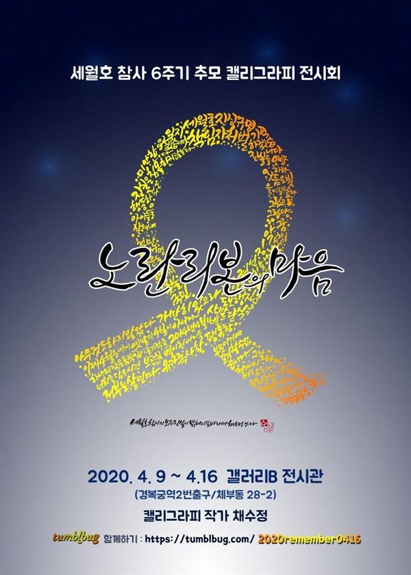 세월호 참사 6주기 추모 캘리그라피전시회 포스터 전시회 메인 포스터