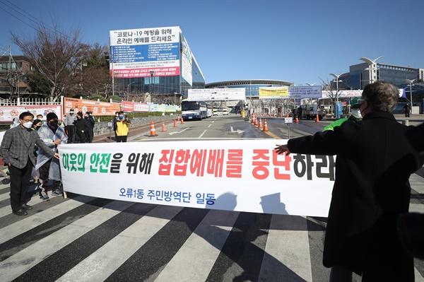 코로나19 집단감염 방지를 위해 정부가 종교 집회 등 밀집 행사 중단을 강력히 권고했음에도 불구하고 22일 예배를 강행한 구로구 연세중앙교회 앞에서 주민들이 피켓을 들고 항의를 하고 있다.