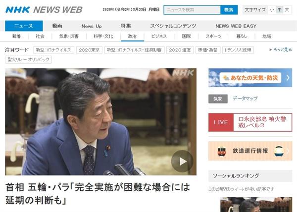 아베 신조 일본 총리의 2020 도쿄올림픽 연기 고려 발언을 보도하는 NHK 뉴스 갈무리.