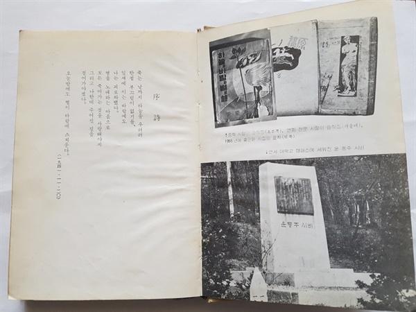 『하늘과 바람과 별과 시』 3판(1976)에 실린 '서시'  오른 쪽 사진에는 1955년 재판의 표지가 실려있다. 이 표지는 수화 김환기가 그린 것이다. 해방 후 친우 정병욱교수가 지니고 있던 유고 31편을 모으고 정지용 시인이 서문을 써서 정음사에서 초판  『하늘과 바람과 별과 시』(1948)가 간행되었다. 1955년 윤동주 10주기를 기념하여 89편의 시와 4편의 산문을 엮어 정음사에서 다시 『하늘과 바람과 별과 시』를 펴냈다. 1976년에 그동안 게재 유보하였던 23편을 수록하여 『하늘과 바람과 별과 시』 3판이 발행되었다. 필자는 이 소중한 3판을 개인 소장하고 있다.