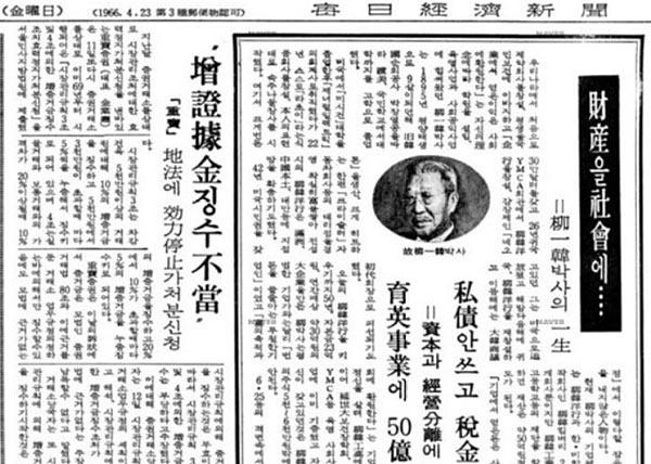 유일한 회장의 재산 사회 환원에 관해 보도한 1971년 3월 12일자 <매일경제>.