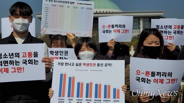 23일 오전 11시, 촛불청소년인권법제정연대(아래 제정연대)가 서울 여의도 국회 정문 앞에서 기자회견을 열고 있다.