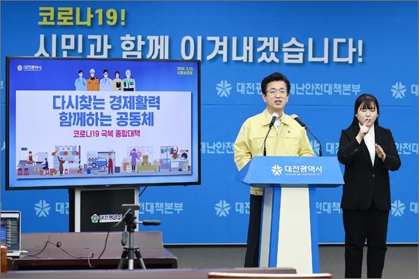 허태정 대전시장은 23일 오전 대전시청 대회의실에서 온라인 브리핑을 통해 '코로나19 위기 극복 종합대책'을 발표했다.