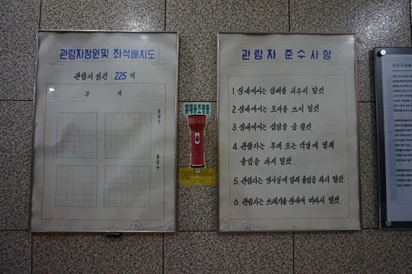 '강릉독립예술극장 신영'의 옛 관람 수칙