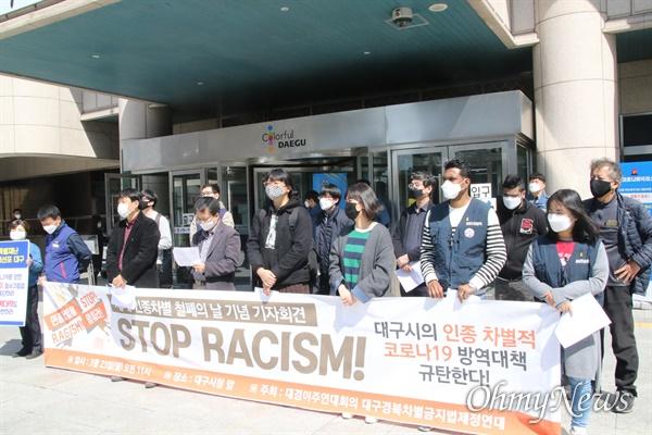 대구지역 시민단체들이 23일 대구시청 앞에서 기자회견을 열고 이주노동자들에 대한 인종차별적 코로나19 방역대책을 규탄했다.