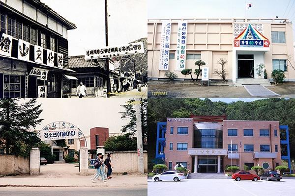 예산문화원의 변천사. 1960·1990·2000년대에 찍힌 사진들이다.