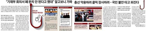 △ <그림1> 중앙일보 3월 12일자 <코로나 가짜정보들 국민 불안 타고 퍼진다> 관련 기사