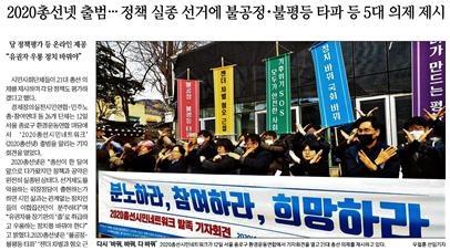 △ 시민사회의 '총선넷'출범 소식을 보도하는 경향신문(3/13)